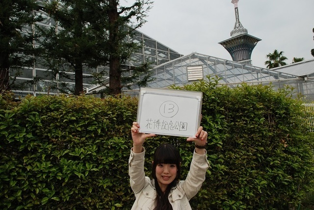 ⑬花博記念公園.JPG