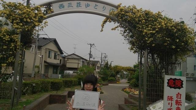 ⑳西三荘ゆとり道.jpg