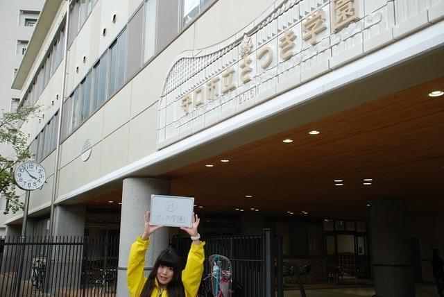 ㉔さつき学園.JPG